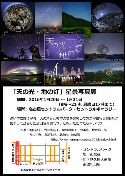 写真展2015 nagoyas.jpg
